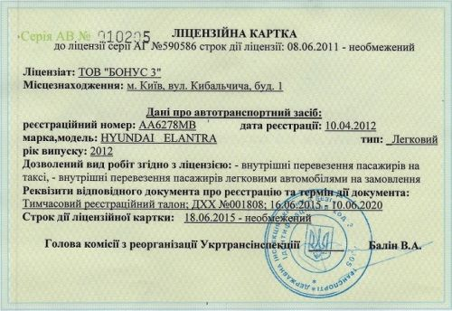 Taxi service in Kyiv airport Boryspil, it is driver's license to transport passengers.